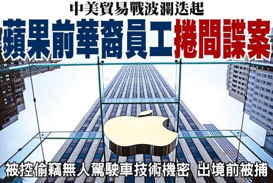中美貿易戰波瀾迭起 蘋果前華裔員工捲間諜案