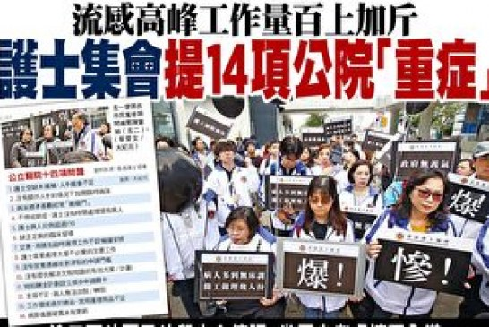 流感高峰香港護士集會提14項公院「重症」
