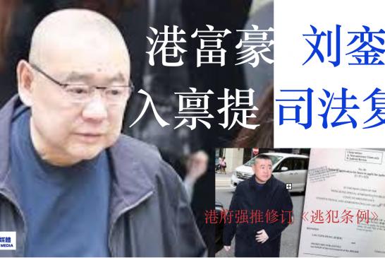 亿万富豪刘銮雄挑戰[引渡條例] 首先 入禀提司法复核