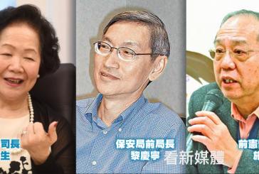 32前高官義員聯署促林鄭 收回6.12『暴動』定性  調查6月12日衝突事件