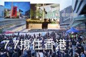7.7 九龍區大遊行-晚上警方拉人清場