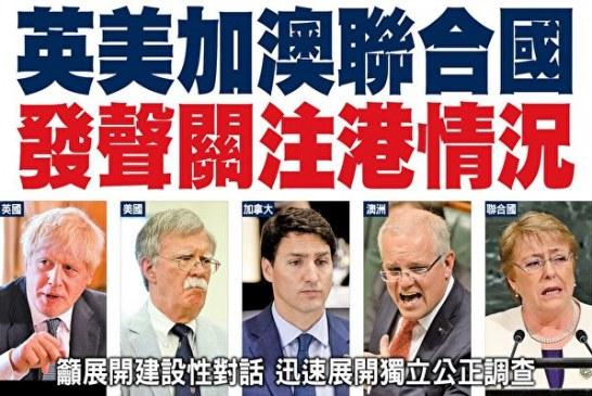 關注香港局勢 英美加澳聯合國齊發聲
