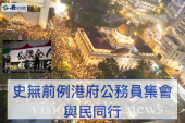 史無前例港府公務員集會-沒違反政治中立