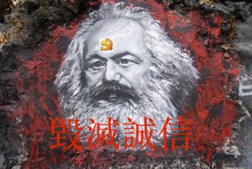 透視大陸香港:核心問題-誠信差異