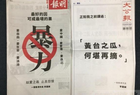 """李嘉誠登廣告 """" 因果由國,容港治己 """"(圖片)"""