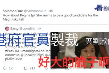 『觀察黨案』有共和黨成員Twitter發文 指葉劉淑儀可能將被美國制裁