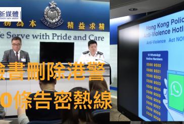 臉書刪除港警設立 10條告密熱線