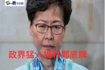『爆料』政界猛人揭林鄭底牌 (原稿)