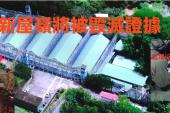 私密內容: 「香港黑屋」關閉新屋嶺毀滅證據 將無從向歷史交代