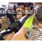 「看新媒體聲明」港共混入人群攻擊記者嫁禍示威者(圖片)