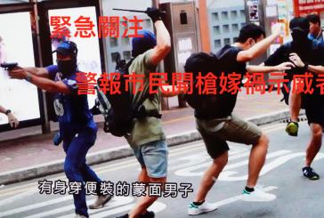 緊急呼籲: 謹慎 十.一  開槍殺人  -   栽贓陷害示威者