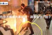 『蒙面法』警察喬裝示威者 在已關閉的地鐵站內