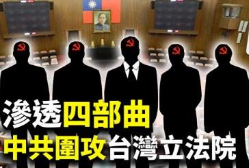 【十字路口】中共渗透四部曲 围攻台湾立法院