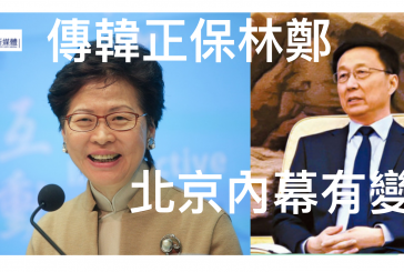 傳韓正林鄭押注保 中南海內部有變?(圖)