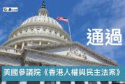 【國際】《香港人權與民主法案》美國國會參議院全體一致通過 !