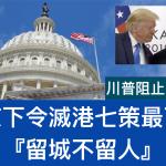 北京下令香港七策 最可怕『留城不留人』 川普阻止習近平