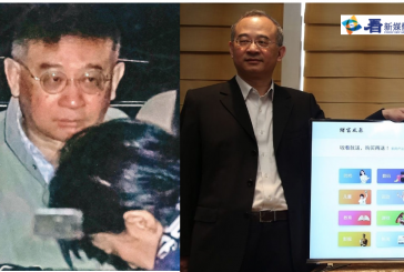 港上市公司總裁向心以間諜活動台灣監控