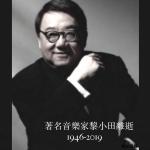 香港著名音樂家 黎小田今晨病逝 享年73歲