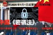 2020年起中國實施「密碼法」 管制網絡與信息