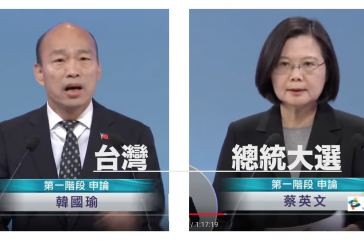 「台灣總統大選」蔡英文:台灣要一個遇到中共膝蓋不會軟的總統