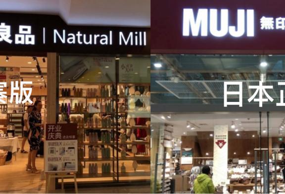 無印良品遭內地山寨遭敗訴 紡織品只能印「MUJI」