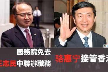 北京免除中联办主任王志民職務,由骆惠宁接替香港