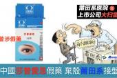 中國莎普愛思假藥 棄殼莆田系接盤(圖)