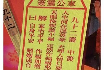 香港運程:92號中籤-天眼恢恢疏不漏定然作福福來縱