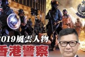 《亞洲週刊》選捧港警港備受港人到唾棄