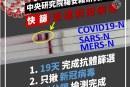 19天破紀錄 台灣中研院成功研發15分鐘快篩武肺