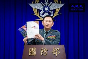 日公布中共4軍艦航經台灣東部 台國防部監偵