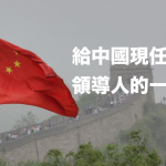 給中國現任政權領導人的一封信 (圖)
