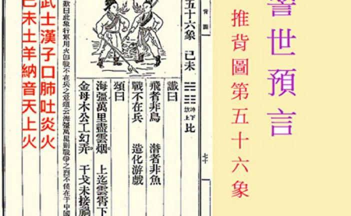 《推背圖》第56象解譯武漢肺炎和解救之道(圖)