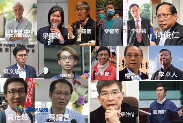 15名泛民主派人士被捕 令香港政治再起風暴