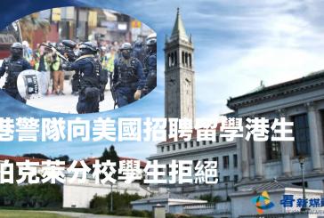 港警隊向美國招聘留學港生 柏克萊分校學生拒絕