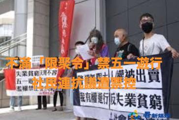 不滿「限聚令」禁五一遊行 社民連抗議遭票控