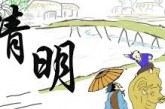 傳統文化:《清明》聯想到救命妙方