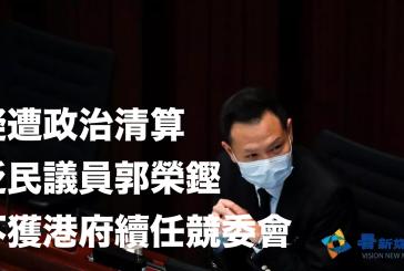 疑遭政治清算 泛民議員郭榮鏗不獲港府續任競委會