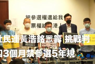 社民連黃浩銘眾籌 挑戰判囚3個月禁參選5年規定