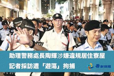 助理警務處長陶輝涉嫌違規居住寮屋 記者採訪遭「遊蕩」拘捕