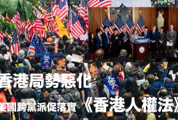 香港局勢惡化 美國跨黨派促落實《香港人權法》