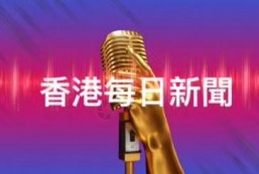 港聞每日焦點(4月22日)