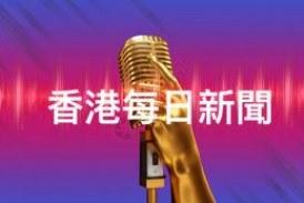香港新聞每日焦點(5月7日)粵語廣播🎙️