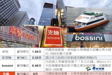 (粵語廣播) 香港百年老店「先施百貨」轉手中資