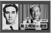 【傳奇人物】澳門「賭王」何鴻燊生平一表看通