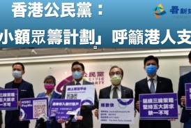 (粵語廣播 )香港公民黨發「小額眾籌計劃」呼籲港人支