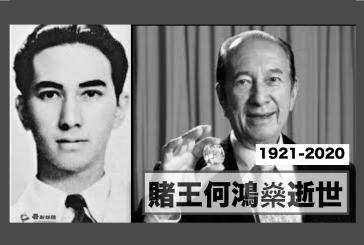 (粵語廣播,視頻)澳門賭王何鴻燊逝世 享年98歲