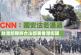 CNN:國安法若通過 駐港部隊將合法部署香港街頭