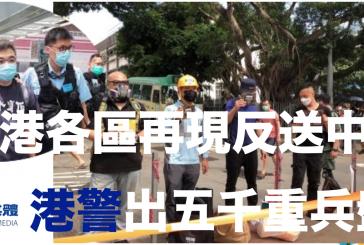 港各區再現反送中抗爭 警出五千重兵盤查