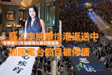 藝人李婉華撐港返送中 加國電台節目被停播 (粵語廣播🎙️)